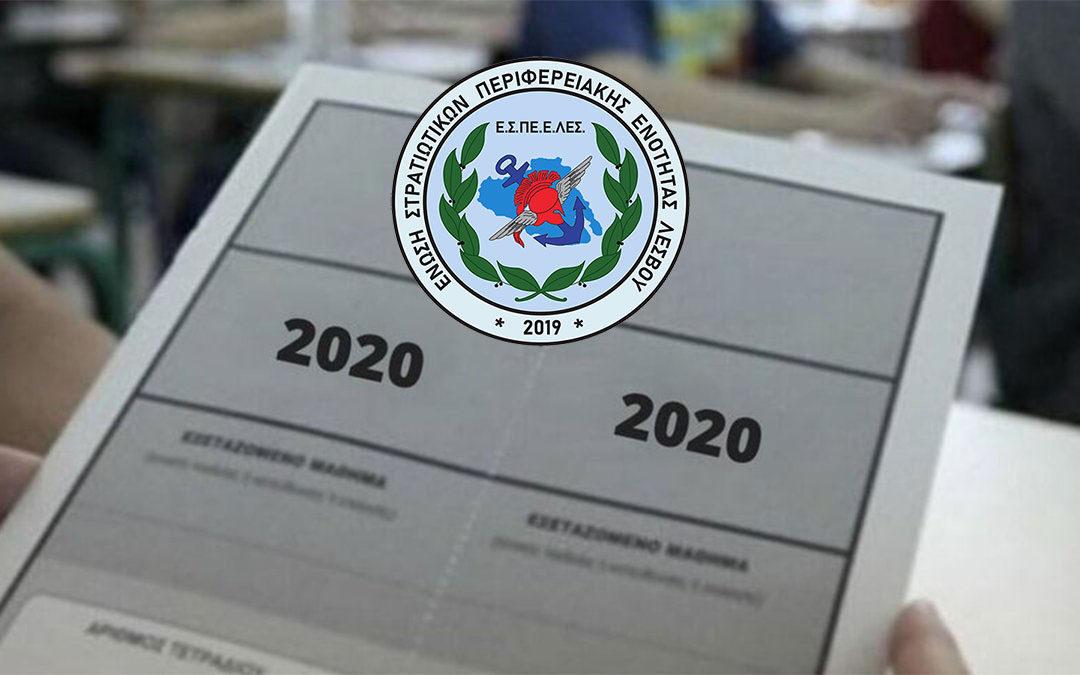 Ε.Σ.ΠΕ.Ε.ΛΕΣ. – Ευχές για καλή επιτυχία – Πανελλήνιες εξετάσεις 2020