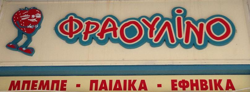 ΕΣΠΕΕΛΕΣ- Προσφορές Μόνο για Μέλη από το κατάστημα ρούχων ΦΡΑΟΥΛΙΝΟ