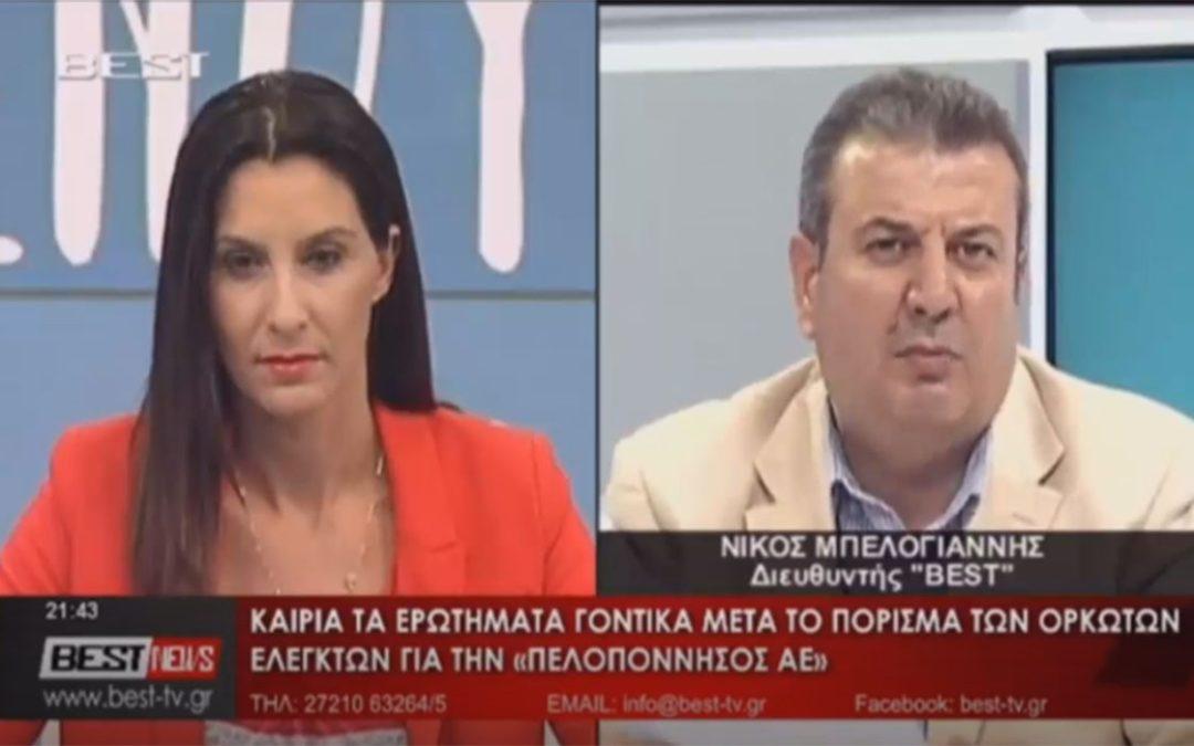 Η Εθνική Αρχή Διαφάνειας διερευνά το συνέδριο της ΠΟΕΣ στο Ναύπλιο (video)