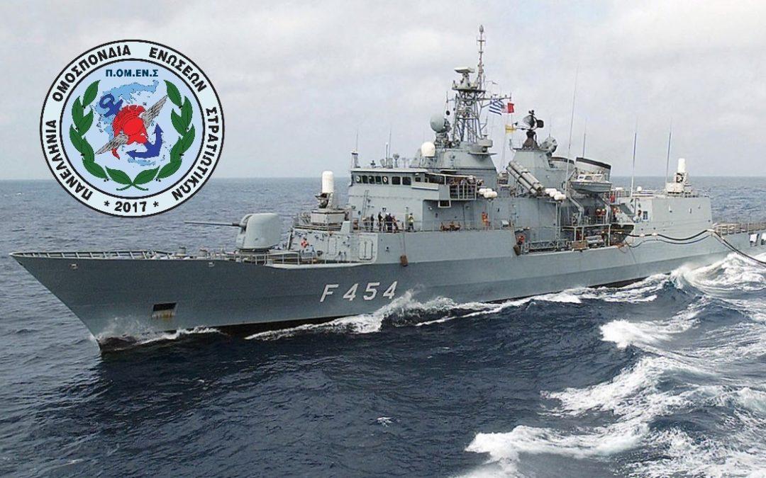 ΠΟΜΕΝΣ: Δυσμενής Διάκριση Στελεχών του Πολεμικού Ναυτικού