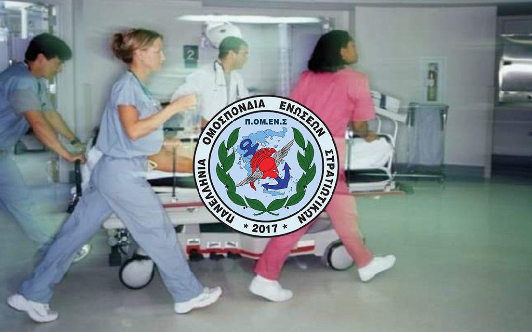 ΠΟΜΕΝΣ: Πρόταση για την αποζημίωση του Υγειονομικού προσωπικού.