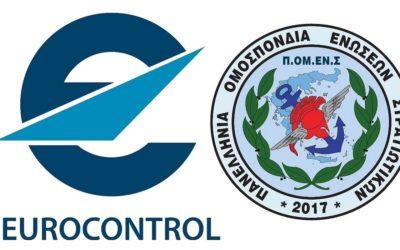 Επίδομα Eurocontrol: Η Ένωση Στρατιωτικών Βόλου υιοθετεί την πρόταση της ΠΟΜΕΝΣ.