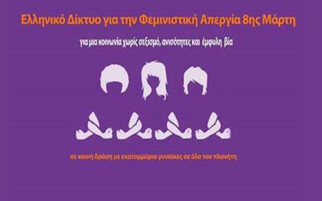 Ηχηρό μήνυμα στήριξης του Συντονιστικού Ελληνικού Δικτύου για την Φεμινιστική Απεργία για την Γραμματεία Ισότητας των Φύλων ΠΟΜΕΝΣ.