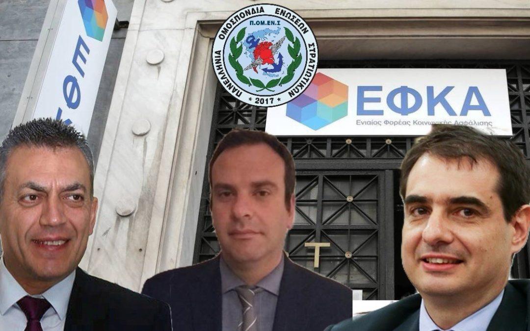 Λύση στις Ενώσεις Στρατιωτικών έδωσε ο Υπουργός Εργασίας κ. Βρούτσης! Συγχαρητήρια και στη Διοίκηση του ΕΦΚΑ.