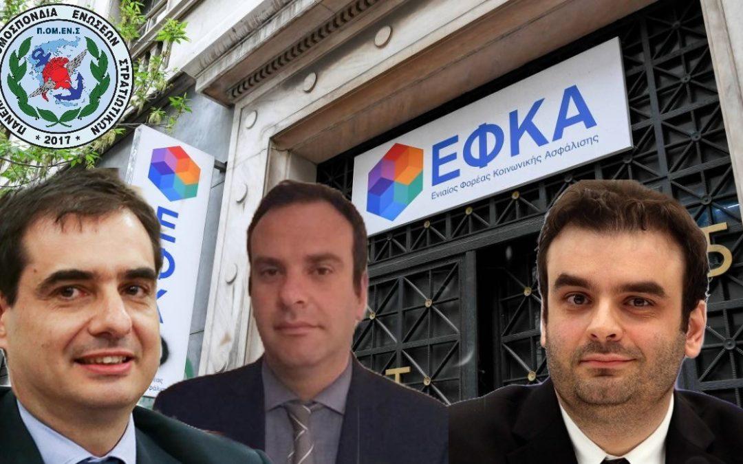Άλλο ένα θέμα της ΠΟΜΕΝΣ βρήκε λύση από τον κ. Πιερρακάκη και τον ΕΦΚΑ!