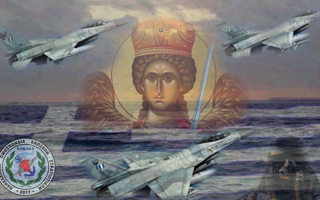 ΠΟΜΕΝΣ: Ευχές για την Γιορτή της Πολεμικής Αεροπορίας