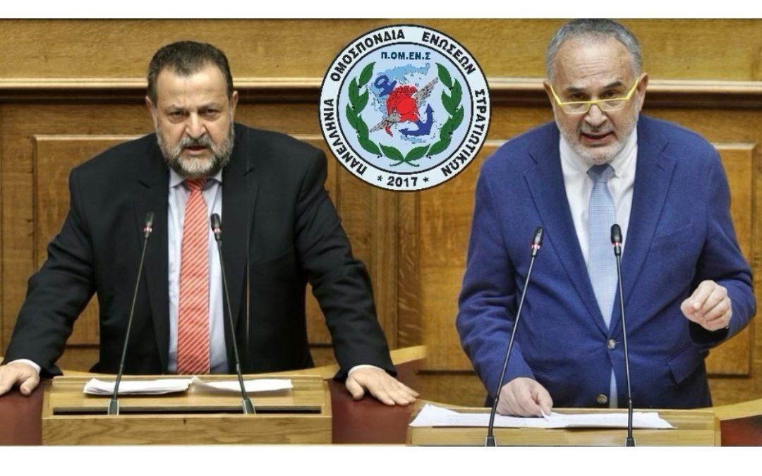 Βουλευτές ΚΙΝΑΛ κ.κ.Κεγκέρογλου και Φραγγίδης στη ΒτΕ: Στοχοποίηση μέλους της ΠΟΜΕΝΣ από μέλος της ΕΣΗΕΑ.