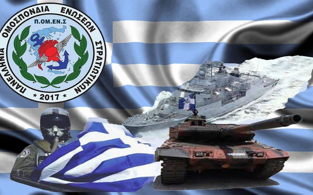 ΠΟΜΕΝΣ: Αποζημίωση για τις Υπηρεσίες Αυξημένης Επιφυλακής Στρατιωτικού Προσωπικού.