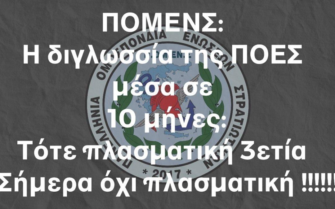 ΠΟΜΕΝΣ: Η διγλωσσία της ΠΟΕΣ μέσα σε 10 μήνες: Τότε πλασματική 3ετία – Σήμερα όχι πλασματική !!!!!!