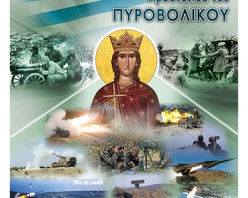 ΕΣΠΕΕΛΕΣ: 4 Δεκεμβρίου Εορτή της Αγίας και Μεγαλομάρτυρος Βαρβάρας Χρόνια Πολλά στο Πυροβολικό μας