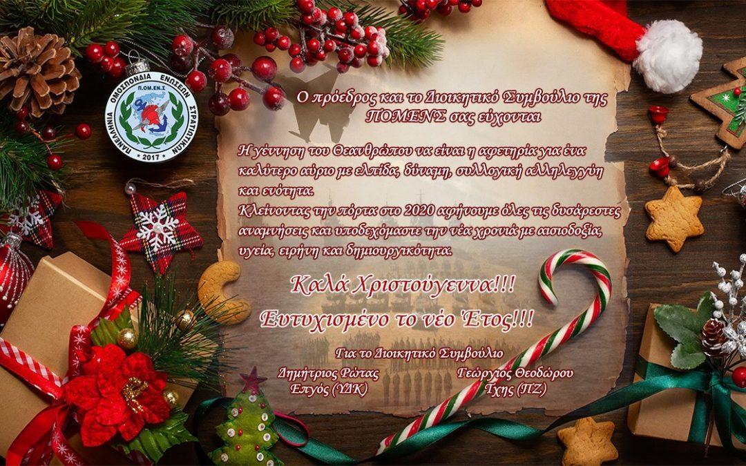 Ευχές ΠΟΜΕΝΣ για τα Χριστούγεννα