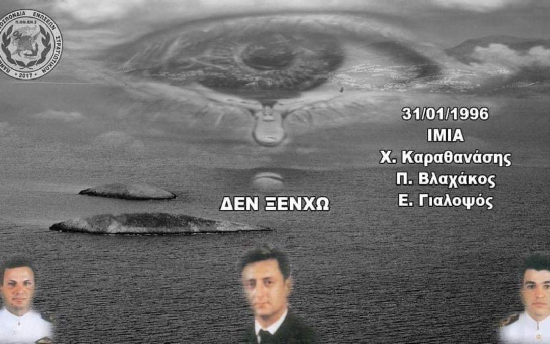 Δεν ξεχνώ Ίμια 1996-2021