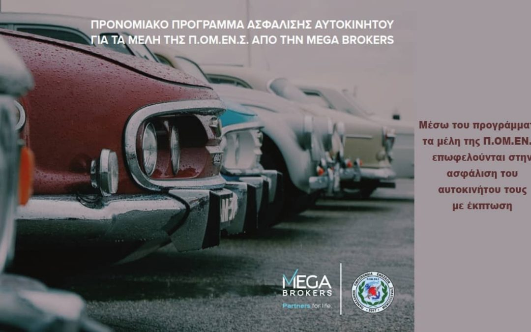 Συνεργασία ΠΟΜΕΝΣ με την Mega Brokers για Προνομιακό Πρόγραμμα Ασφάλισης Αυτοκινήτου
