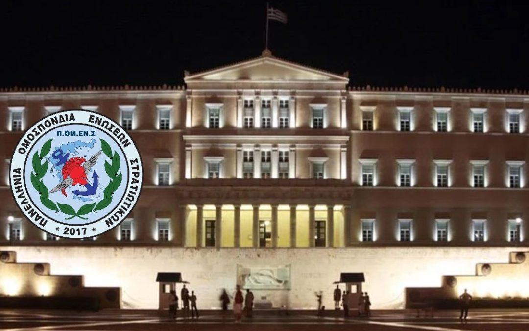 ΠΟΜΕΝΣ – ΝΔ – ΚΙΝΑΛ: Θέματα προσωπικού των ΕΔ στη Βουλή των Ελλήνων.