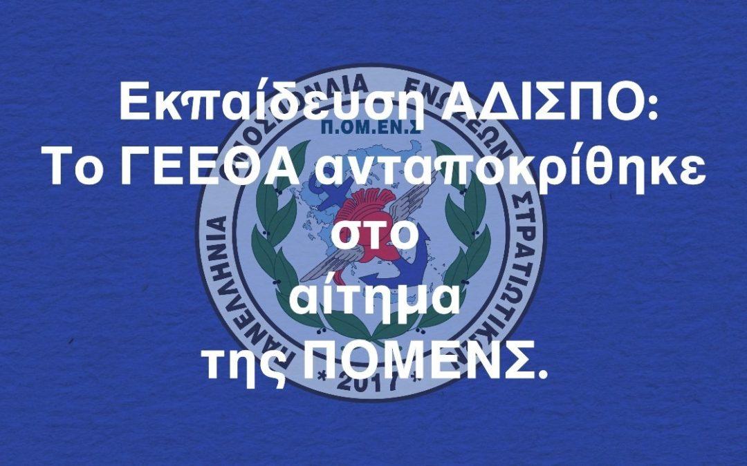Εκπαίδευση ΑΔΙΣΠΟ: Το ΓΕΕΘΑ ανταποκρίθηκε στο αίτημα της ΠΟΜΕΝΣ.