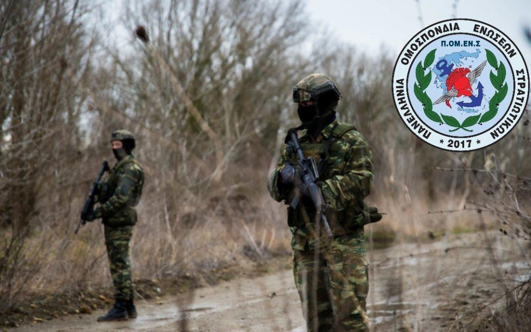 ΠΟΜΕΝΣ: Άμεση πληρωμή των περιπολιών των συναδέλφων μας στα σύνορα του Έβρου.