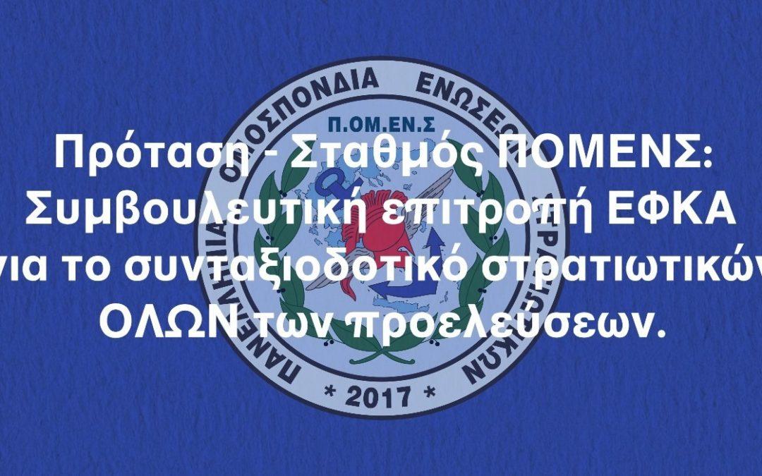 Πρόταση – Σταθμός ΠΟΜΕΝΣ: Συμβουλευτική επιτροπή ΕΦΚΑ για το συνταξιοδοτικό στρατιωτικών ΟΛΩΝ των προελεύσεων.