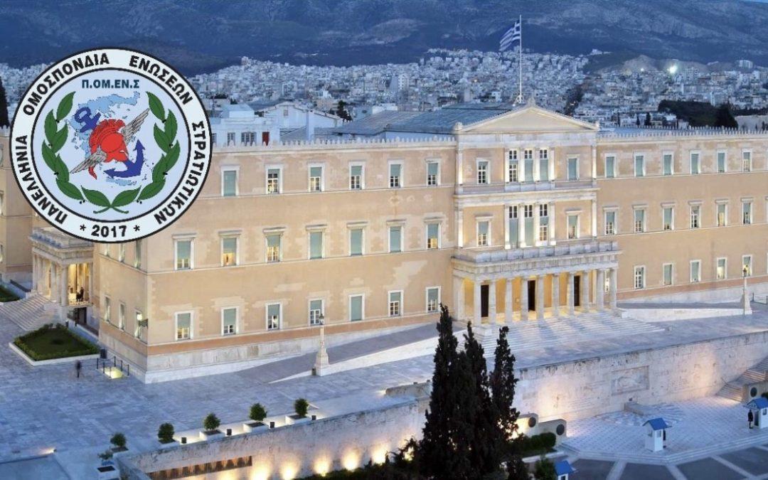 ΠΟΜΕΝΣ – ΣΥΡΙΖΑ – ΚΙΝΑΛ – ΕΛΛΗΝΙΚΗ ΛΥΣΗ: Στην Βουλή των Ελλήνων θέματα ΑΣΣΥ ειδικών καταστάσεων, μοριοδότηση και ηλικιακά όρια αποστρατείας.