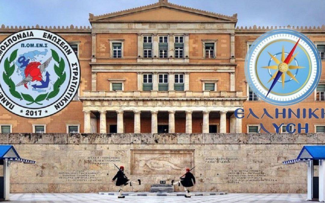 ΠΟΜΕΝΣ – ΕΛΛΗΝΙΚΗ ΛΥΣΗ: Στη Βουλή των Ελλήνων συνταξιοδοτικά και ασφαλιστικά προβλήματα ΕΠ.ΟΠ.
