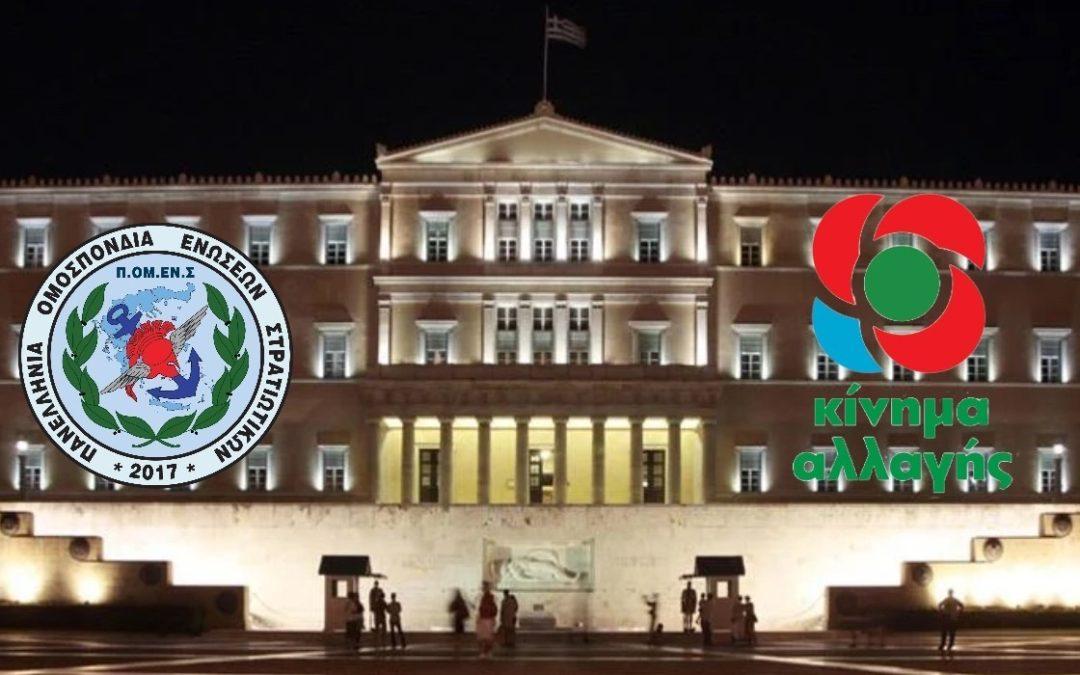 ΠΟΜΕΝΣ – ΚΙΝΑΛ: Στη Βουλή των Ελλήνων η Διεξαγωγή Σχολείου Προκεχωρημένης Εκπαίδευσης Λοχαγών στη Χαλκίδα.