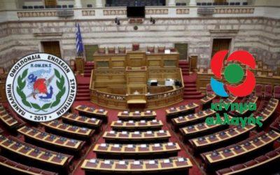 ΠΟΜΕΝΣ – ΚΙΝΑΛ: Στη Βουλή των Ελλήνων η εξαγορά της τριετίας του Ν. 3685/2010.