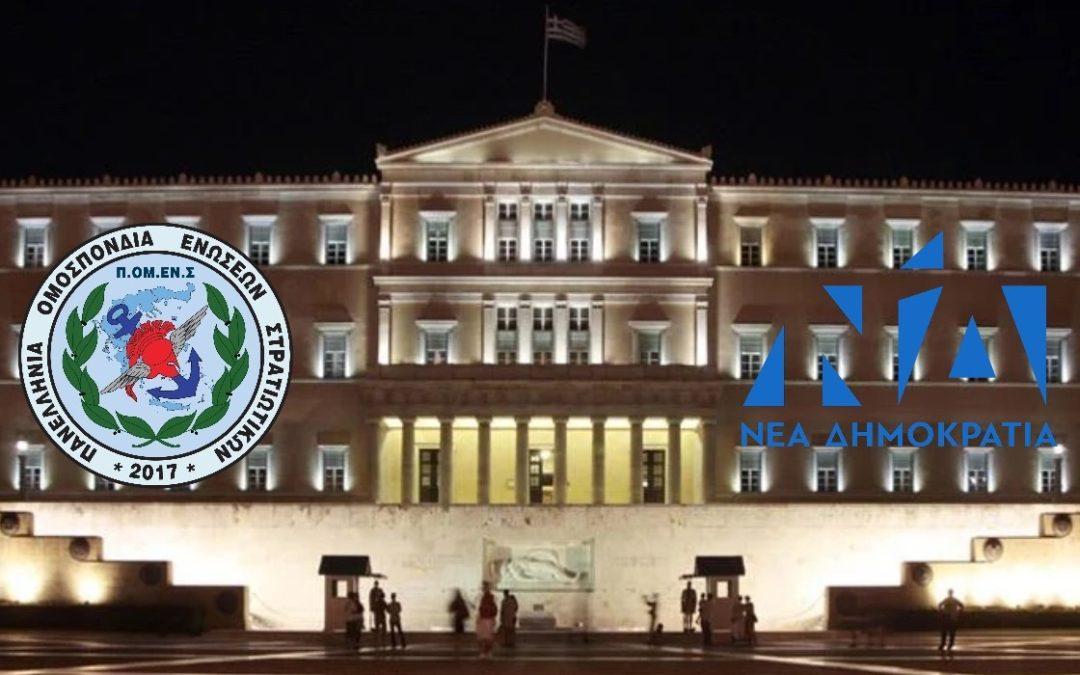 ΠΟΜΕΝΣ – ΝΔ : Στη Βουλή των Ελλήνων, Θέματα Προσωπικού των Ε.Δ. (Χαρακόπουλος – Καρασμάνης)
