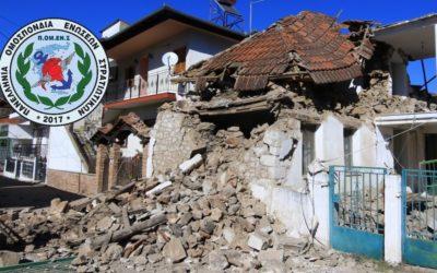 ΠΟΜΕΝΣ: Μέτρα Ανακούφισης των Πληγέντων Οικογενειών Στρατιωτικών από τον πρόσφατο σεισμό.