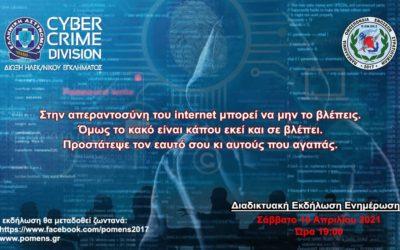 Σάββατο 10/4 – 19:00: ΠΟΜΕΝΣ + Δίωξη Ηλεκτρονικού Εγκλήματος = Ασπίδα μας η γνώση!