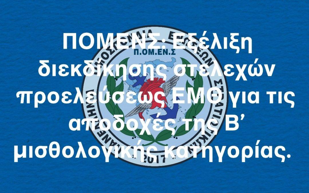 ΠΟΜΕΝΣ: Εξέλιξη διεκδίκησης στελεχών προελεύσεως ΕΜΘ για τις αποδοχές της B μισθολογικής κατηγορίας.