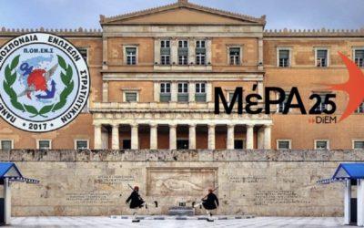 ΠΟΜΕΝΣ:Κοινοβουλευτικός έλεγχος για θέματα υγειονομικού προσωπικού (Βουλεύτρια ΜΕΡΑ 25 Φωτεινή Μπακαδήμα)
